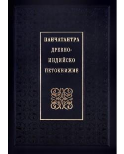 Панчатантра – Древно-индийско петокнижие (твърди корици)
