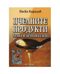 Пчелните продукти