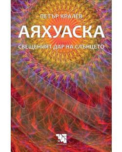 Аяхуаска – свещеният дар на слънцето