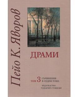 Пейо К. Яворов. Съчинения в седем тома – том 3: Драми (твърди корици)