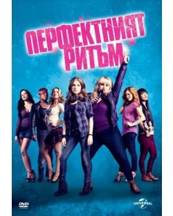 Перфектният ритъм (DVD)