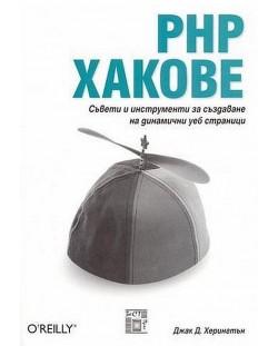 php-hakove-tv-rdi-korici