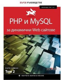 PHP и MySQL за динамични Web сайтове - том 2