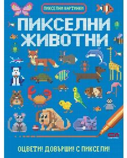 Пикселни животни
