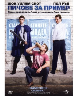 Пичове за пример (DVD)