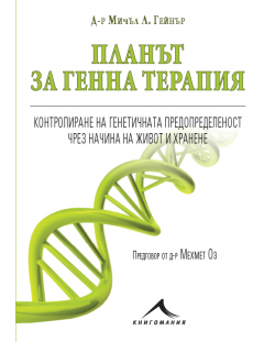 planat-za-genna-terapiya