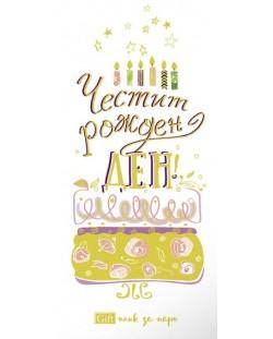 Плик за пари и ваучери - Честит рожден ден