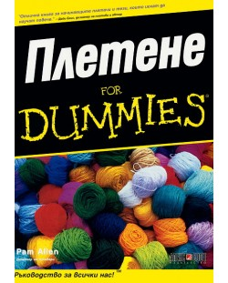 Плетене for Dummies