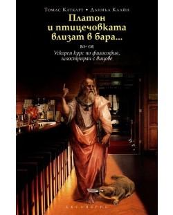 Платон и птицечовката влизат в бара