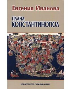 "Плана ""Константинопол"""