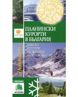 Планински курорти в България