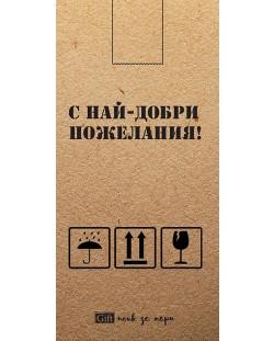 Плик за пари и ваучери - С най-добри пожелания - Box