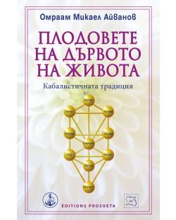plodovete-na-darvoto-na-zhivota-kabalistichnata-traditsiya