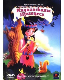 Приключенията на Индианската Принцеса (DVD)