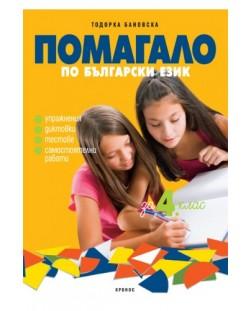 Помагало по български език - 4. клас