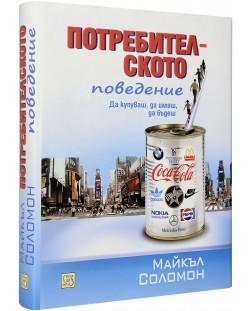 potrebitelskoto-povedenie-tv-rdi-koric-2