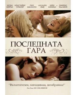 Последната гара (DVD)