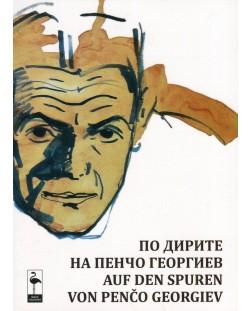 po-dirite-na-pencho-georgiev