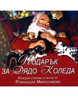 Подарък за Дядо Коледа: Коледни стихове и песни