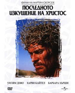 Последното изкушение на Христос (DVD)