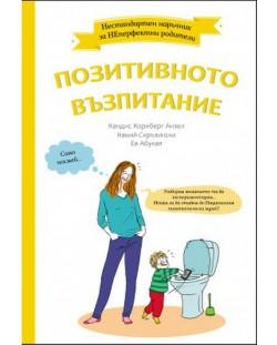 Нестандартен наръчник за НеПерфектните родители: Позитивното възпитание
