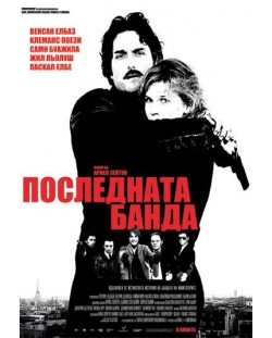 Последната банда (DVD)