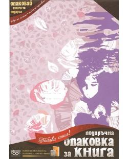 Подаръчна опаковка за книга Simetro - Жена