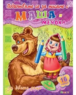 Подготвяме се за писане с Маша и Мечока 4