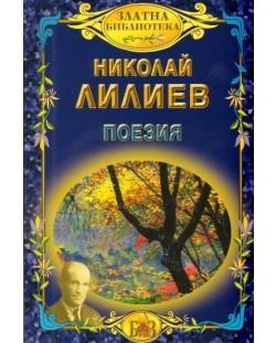 Поезия - Николай Лилиев
