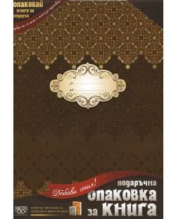 Подаръчна опаковка за книга Simetro - Кафяви ромбове