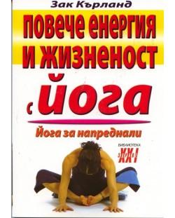Повече енергия и жизненост с йога