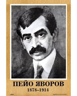 Портрет на Пейо Яворов
