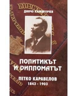 Политикът и дипломатът
