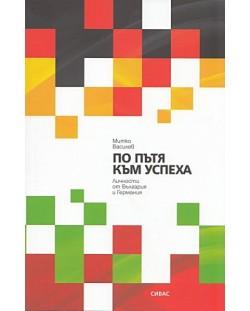 По пътя към успеха. Личности от България и Германия