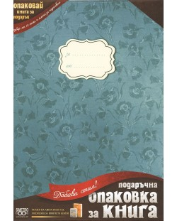 Подаръчна опаковка за книга Simetro - Зелена тетрадка