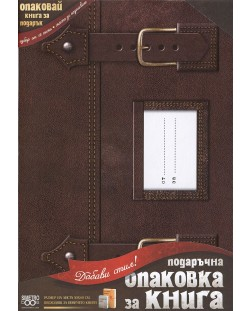 Подаръчна опаковка за книга Simetro - Чанта