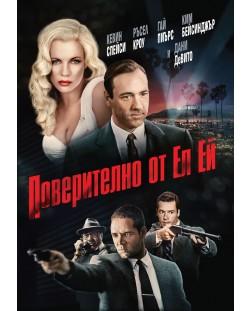 Поверително от Ел Ей (DVD)