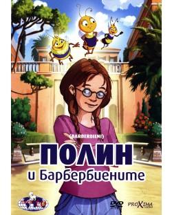 Полин и Барбербиените (DVD)