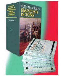 Подбрани извори за българската история