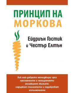 Принцип на моркова (твърди корици)