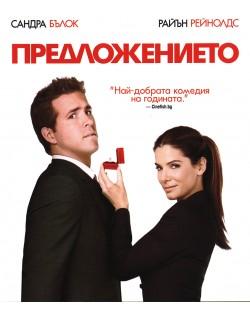 Предложението (Blu-Ray)