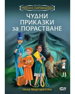 Приказна съкровищница: Чудни приказки за порастване