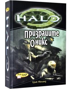 HALO: Призраците на Оникс