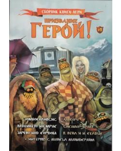 Призвание Герой 1: Сборник книги-игри