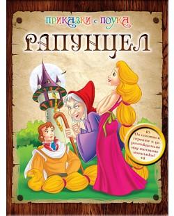 Приказки с поука: Рапунцел