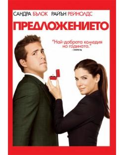 Предложението (DVD)