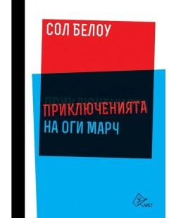 priklyucheniyata-na-ogi-march