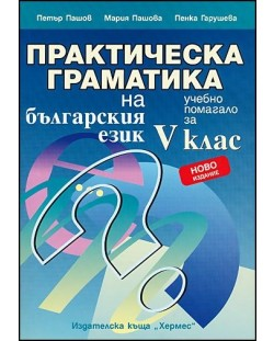 Практическа граматика на българския език за 5. клас