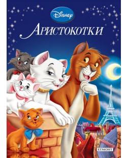 Аристокотки (Приказна колекция 4)