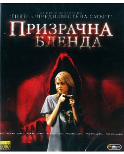 Призрачна бленда (Blu-Ray)